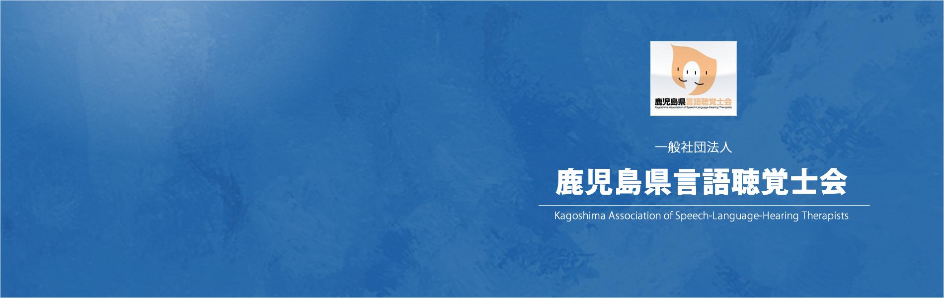 鹿児島県言語聴覚士会